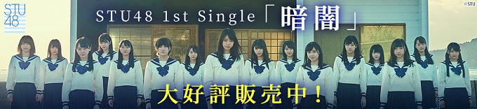 (DVDISO + FLAC) STU48 1st Single – 暗闇 (All Type) (