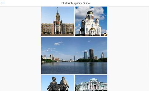 無料旅游Appのエカチェリンブルグシティガイド|記事Game