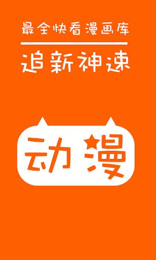 動漫の高清免費漫畫大全comic