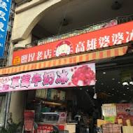 高雄婆婆冰(本店)