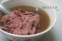 康樂街牛肉湯