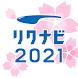 リクナビ2021 新卒向け就活アプリ Android