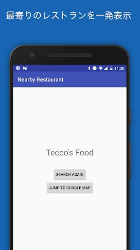 最寄りレストラン検索