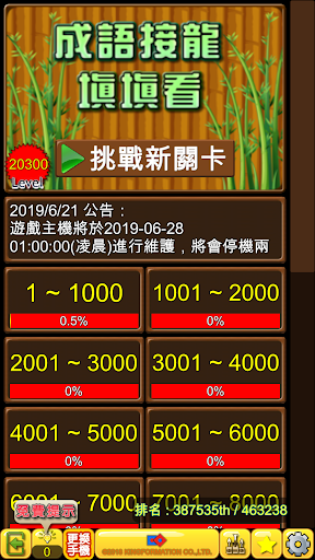 u6210u8a9eu63a5u9f8d-u586bu586bu770b 1.0 screenshots 1