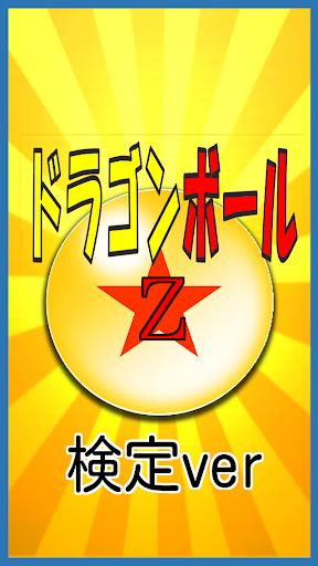 【無料】マニアック検定 for ドラゴンボールZ