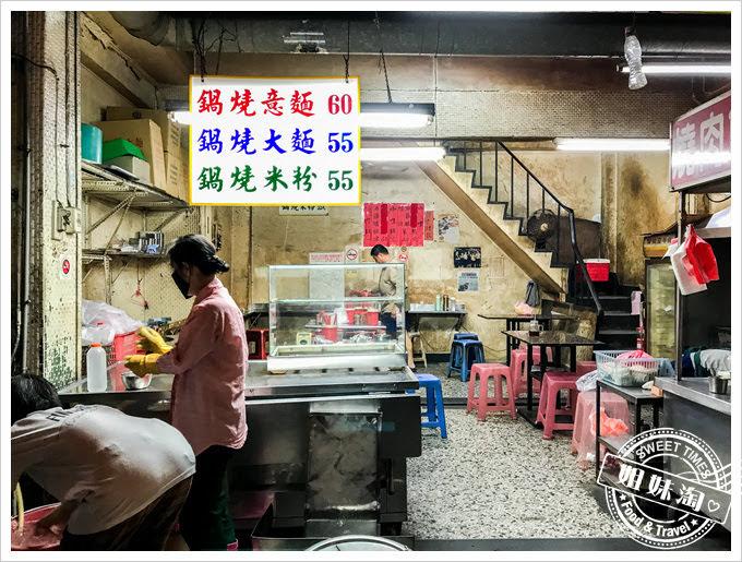國華街無名鍋燒意麵