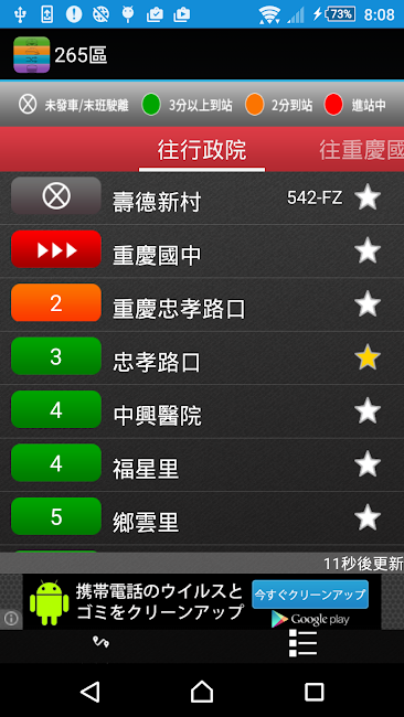 #7. 雙鐵時刻表(台鐵高鐵、航班、搶票、公車單車、轉乘、捷運) (Android)