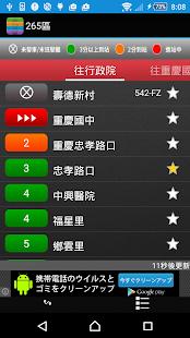 雙鐵時刻表(台鐵高鐵、航班、搶票、公車單車、轉乘、捷運)  螢幕截圖 7