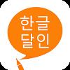한글 달인 - 맞춤법 공부 대표 아이콘 :: 게볼루션
