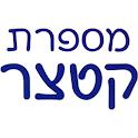 קטצר סניף מודיעין icon