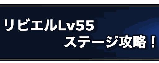 リビエルLv55 バナー