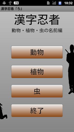 漢字忍者「ろ」(動物 植物 虫の名前編)