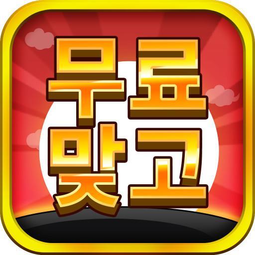 한판 고스톱 (무료 맞고 게임) 紙牌 App LOGO-硬是要APP