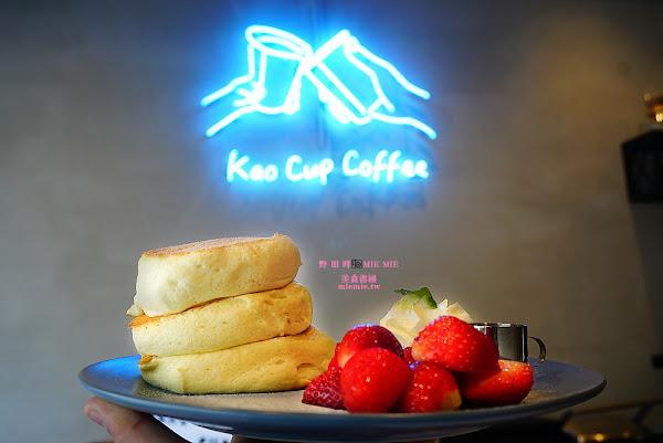 高雄青海路靠杯咖啡KAO CUP Coffee早午餐咖啡廳|限量草莓舒芙蕾鬆餅!