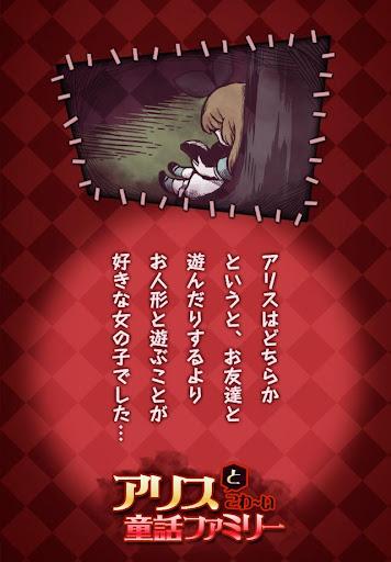 アリスとこわ〜い童話ファミリー
