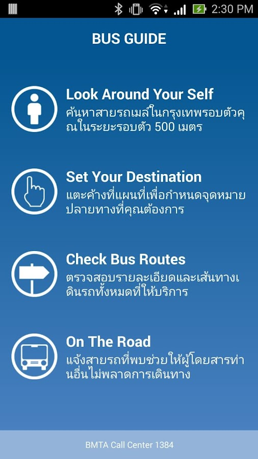 Bus Guide- screenshot