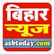 Download bihar news, बिहार न्यूज़, बिहार समाचार For PC Windows and Mac