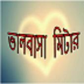 Bangla Love Meter