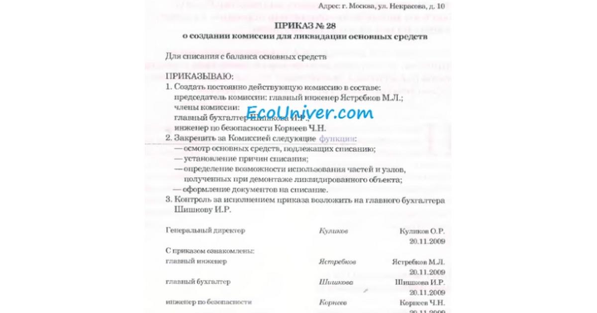приказ о создании комиссии по списанию основных средств и материальных запасов