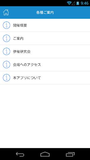 玩免費醫療APP|下載第51回日本医学放射線学会秋季臨床大会 app不用錢|硬是要APP