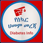 Diabetes የስኳር ህመም መረጃ