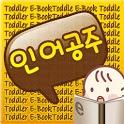이지넷★인어공주 icon