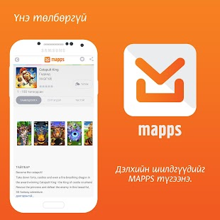 MAPPS installer- screenshot thumbnail