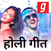 होली गीत, Holi DJ Song, Holi ke Gane Free Holi App icon
