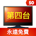(TAIWAN ONLY) Free TV Show App download
