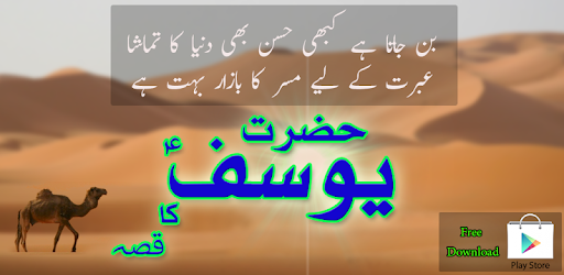 Qissa Hazrat Yousuf (A S) Urdu - Apps on Google Play