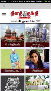 Tamil News Paper - náhled