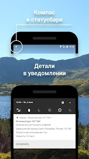 Компас Screenshot