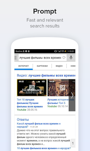 Search Mail.Ru: Fast Internet Search in your Phone - náhled