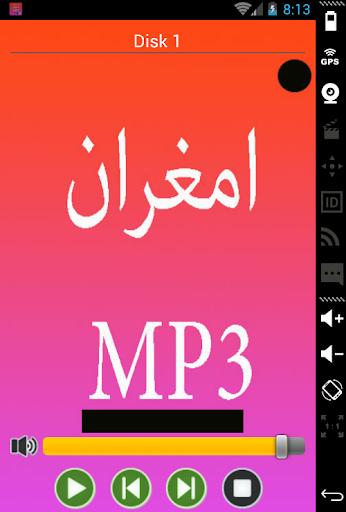 افضل اغاني العربي امغران MP3