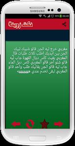 Nokat Zwina : نكت زوينة screenshot 2