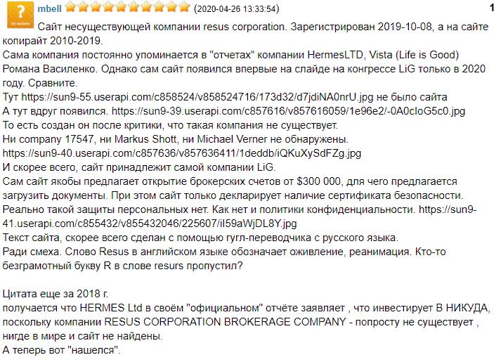Экспертный обзор CFD-брокера ResusCorporation: отзывы клиентов о компании