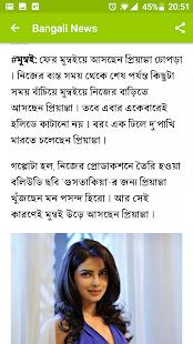 Bangla News - náhled