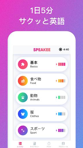 SPEAKEE for Eiken android2mod screenshots 1