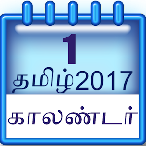 daily calender