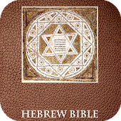 Hebrew Bible for Study Free