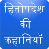 Hitopadesh Stories in Hindi