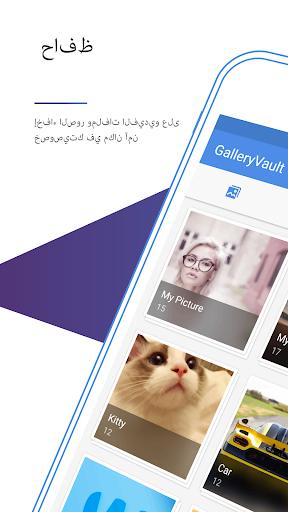 GalleryVault إخفاء الصور ومقاطع الفيديو والملفات screenshot 1