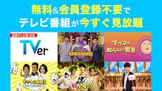 TVer(ティーバー)- 民放公式テレビポータル - 無料で動画見放題のおすすめ画像1