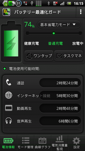 バッテリー最適化ガード Full