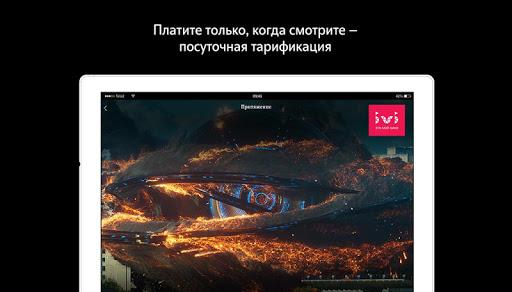 Tele2 TV: фильмы, ТВ и сериалы screenshot 12