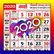 Hindi Calendar 2020