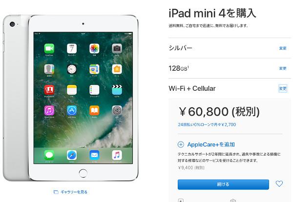 iPad mini 購入