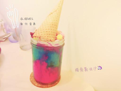 是我最愛的獨角獸顏色🤣 獨角獸冰沙~到顛倒餐廳必點他們的冰沙系列 上面的冰淇淋殼裡面是鮮奶油呦~~