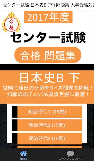 センター試験 日本史B 下 問題集 大学受験対策