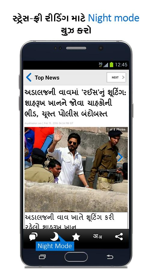 Divya Bhaskar - Gujarati News- screenshot